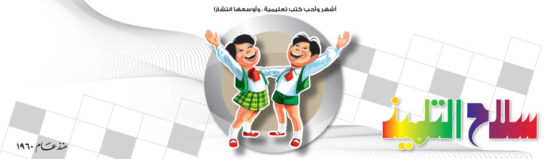 Selah Al Telmeez